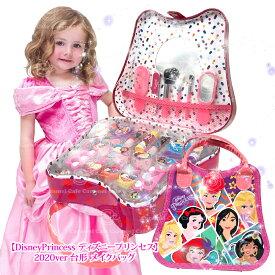 あす楽NEW【Disneyディズニー】【PRINCESSプリンセス】#22886 2020ver 台形 ワンダー コスメティック キャリーバッグ メイクバッグ メイクアップセット子供用化粧品 Disney Princess Cosmetic Carry Bag