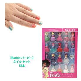 【当店ポイント5倍】[sono]【Barbie バービー】はがせるネイル セット 18本子供用 18pk【ラッキーシール対応】プリンセスお探しの方にも