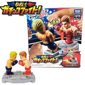あす楽 送料無料【TAKARA TOMY タカラトミー】拳闘士 ガチンコファイト 卓上ゲーム テーブルゲーム ボクシング おもちゃ