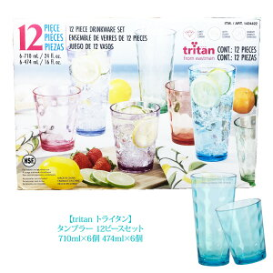 【costco コストコ】【tritan トライタン】タンブラー 12ピースセット6色 12個 710ml×6個 474ml×6個 グラス コップ カラフル 大きめサイズ