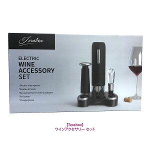 送料無料【costco コストコ】【Terabox】ワインアクセサリー セットワインオープナー コルクスクリュー ワイン 栓抜き Wine Accessory Set