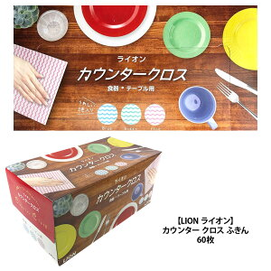 【costco コストコ】【LION ライオン】カウンター クロス ふきん 60枚 食器拭き ガラス拭き 食器 テーブル