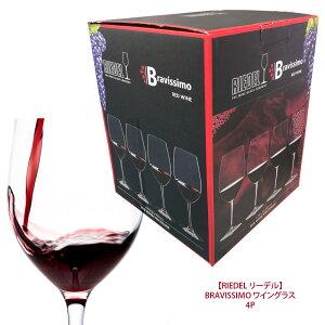 あす楽【costco コストコ】【RIEDEL リーデル】BRAVISSIMO ワイングラス 4個 4P 赤ワインクリスタルガラス  ドイツ製