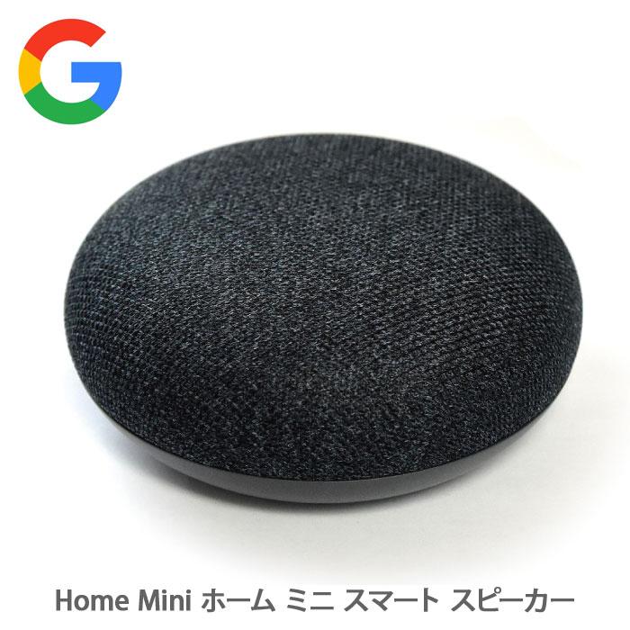 【Google グーグル】Home Mini ホーム ミニ スマート スピーカーアシスタント チャコールグレー