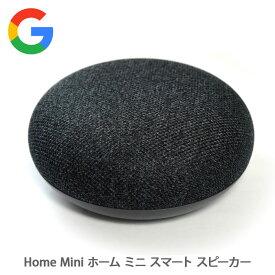 【送料無料】【Google グーグル】Home Mini ホーム ミニ スマート スピーカーアシスタント チャコールグレー