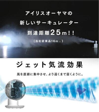 【costcoコストコ】【IRISOHYAMAアイリスオーヤマ】サーキュレーターアイ〜18畳ボール型上下左右首振りリモコン付PCF-SC15T
