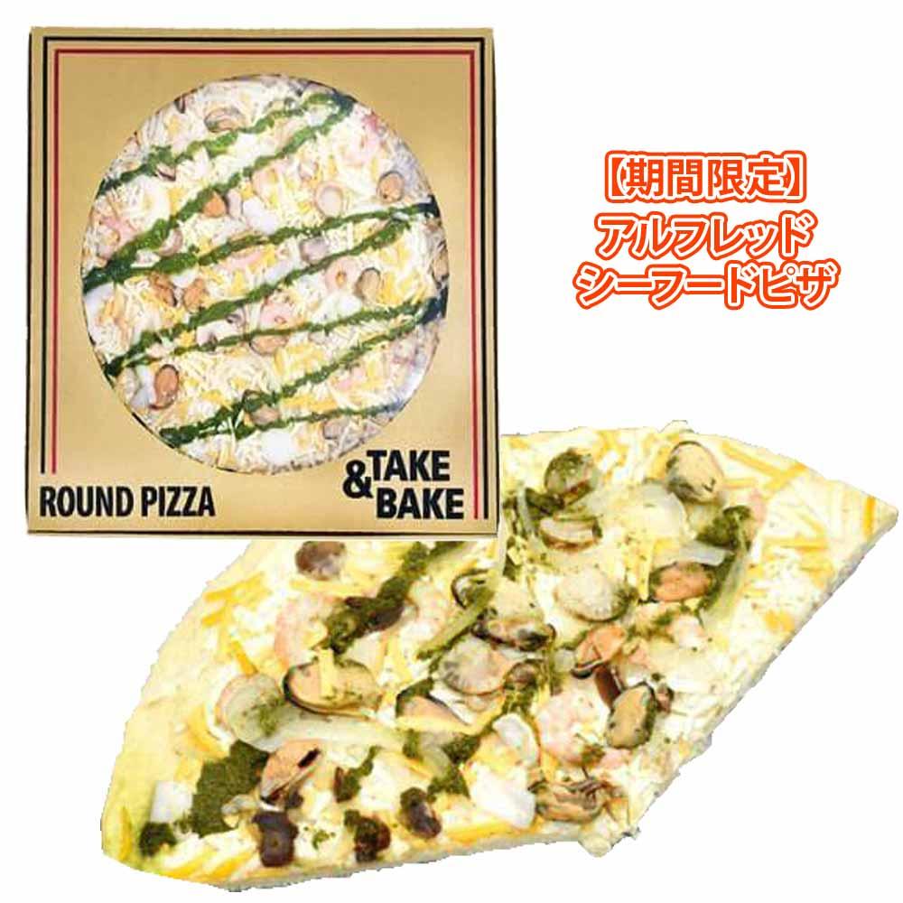 【costco コストコ通販送料無料】【期間限定】アルフレッド シーフード 直径 40cm丸型 ピザ