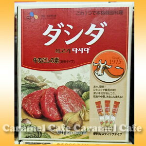 【キャッシュレス還元P9】【シージェー】牛肉ダシダ8g×12本×4袋【輸入食材 輸入食品】 【ラッキーシール対応】