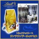 リンツリンドール トリュフチョコレートセットマセズ