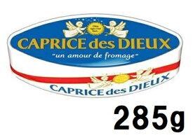 クール便【COSTCO コストコ】カプリス デ・デュー 285g 白カビタイプチーズ フランス産