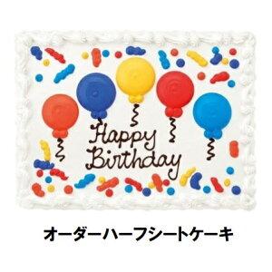 【送料無料】【コストコCostco通販おすすめ】お誕生日ケーキ大人気オーダーハーフシートケーキ48人分ケーキ 約42×33cmウェディングケーキパーティケーキオーダーケーキ クール冷凍便