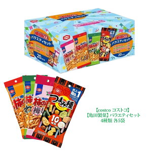 【costco コストコ】【亀田製菓】バラエティセット 4種類 各5袋つまみ種 柿の種 柿の種梅しそ 柿の種わさび