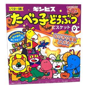 【costco コストコ】【ギンビス】たべっ子どうぶつ 食べきりサイズ 50袋 バター味Halloween ハロウィン ビスケット
