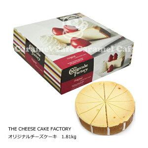【クール冷凍便】【THE CHEESE CAKE FACTORY】コストコCostoco オリジナルチーズケーキ 1.81kgチーズケーキファクトリーニューヨークチーズケーキ 【ラッキーシール対応】 母の日