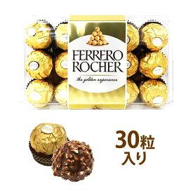 【Ferrerorocherフェレロロシェ】チョコレートイタリアのおいしいチョコレート30粒【輸入食材 輸入食品】 バレンタインデー【ハロウィン】