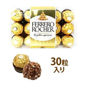 【Ferrerorocherフェレロロシェ】チョコレートイタリアのおいしいチョコレート30粒【輸入食材 輸入食品】 バレンタインデー【ハロウィン】 備蓄