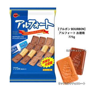 【costco コストコ】【ブルボン BOURBON】アルフォート 775gミルクチョコレート リッチミルクチョコレート大袋 お徳用