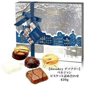 【当店ポイント5倍】【costco コストコ】【Desobry デソブリー】ベルジャン ビスケット クッキー 420g Biscuitier 詰め合わせ 5種類 バラエティー【ラッキーシール対応 】