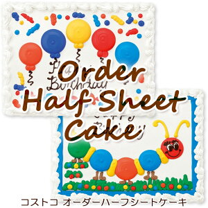 送料無料【コストコ Costco通販 おすすめ】大人気オーダーハーフシートケーキ お誕生日ケーキ48人分ケーキ 約40×30cmウェディングケーキ パーティケーキ オーダーケーキ クール冷凍便