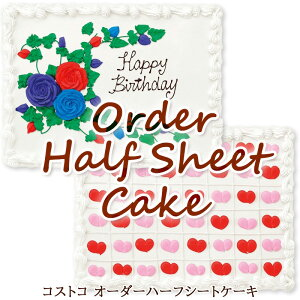 送料無料【コストコ Costco通販 おすすめ】オーダーハーフシートケーキ 大人気 お誕生日ケーキ48人分 ビッグサイズケーキ 約40×30cmウェディングケーキ パーティケーキ オーダーケーキ カスタ