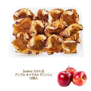 クール便対応【costco コストコ】アップル キャラメル デニッシュ 12個入