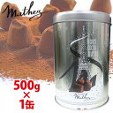 【マセスmathez】2020 シルバー&シルバー1缶★とろける生チョコレートトリュフ 1缶【500g】★マセズ マテスパッケー…