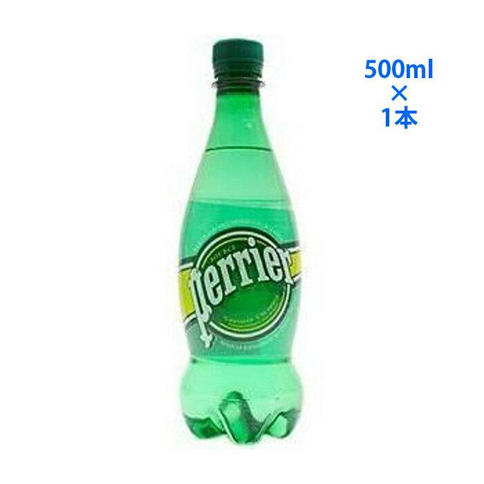 【Perrierペリエ】ナチュラルミネラルウォーター(天然炭酸入り)500ml ペットボトル1本【RCP】05P04Jul15