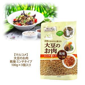 【costco コストコ】【マルコメ】大豆のお肉 乾燥 ミンチタイプ 100g 3個ヴィーガン ビーガン 断食 ヨガ