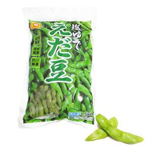 冷凍便【costco コストコ】【マルちゃん】塩ゆで えだ豆 1.5kgおつまみ 業務用 枝豆