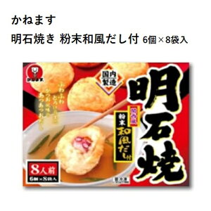 【コストコCostco】業務用 冷凍 かねます 明石焼 たこ焼 粉末和風だし付 48個入 6個×8袋入 冷凍食品