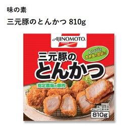 【コストコCostco】業務用 冷凍 味の素 AJINOMOTO 三元豚のとんかつ とんかつ 食品 810g 【ラッキーシール対応】