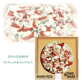 【costco コストコ】丸型 ピザ パンチェッタ & モッツァレラ トマト チーズ