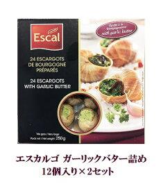 【25日限定ポイント16倍】【クール冷凍便】【Escal】コストコ Costoco エスカルゴ ガーリックバター詰め 12個入り 2個セット 250g【ラッキーシール対応】