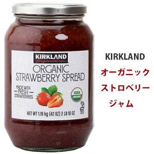 【 KIRKLAND 】 オーガニック ストロベリージャム 1.19kg ORGANIC いちごジャム カークランドシグネチャー