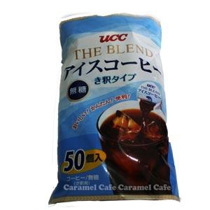 【大容量】UCCアイスコーヒーポーションタイプ50個入りおいしいカフェオレが手軽に【輸入食材輸入食品】SS10P03mar13【RCP】