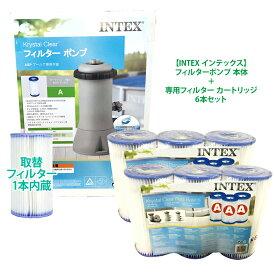 あす楽 送料無料【INTEX インテックス】【2セット】フィルターポンプ 28637J 専用カートリッジフィルター 6本 59903CFプール用 循環ポンプ プール 浄化ポンプ フィルターポンプ 浄化装置