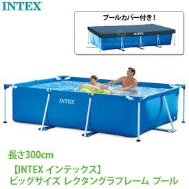 予約商品 送料無料【INTEX インテックス】 品番:539731 ファミリーサイズプールカバーセット300×200×75cm【HLS_DU】INTEX 300 大型 大人