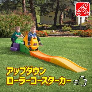 送料無料【メーカー直送】【ステップ2 STEP2】アップダウン ローラーコースター コースターカーUp & Down Roller Coaster【コストコ costco】