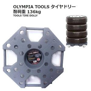 【コストコ COSTCO】【OLYMPIA TOOLS】タイヤドリー 耐荷重 136kg タイヤ用台車 TIRE DOLLY