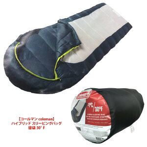 【送料無料】【コストコ costco】【コールマン coleman】寝袋 ハイブリッド スリーピングバッグ 30°F -1℃