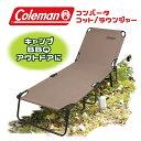 あす楽【送料無料】Coleman コールマンコンバータ コット/ラウンジャー 茶色 ブラウン 193.8×64×32.5cm/耐加重102.1…