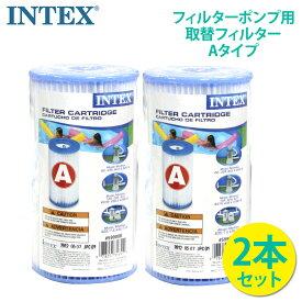 あす楽【INTEX インテックス】Aタイプ フレームプール用 浄水器クリスタルクリア・カートリッジフィルター 2本セット