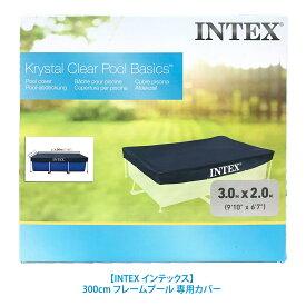 あす楽 送料無料【INTEX インテックス】300cm フレームプール 専用 カバー FRAME POOL COVER