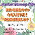 予約商品SEDONAAncientMemoryOilsセドナアンシェントメモリーオイル2018年新作オイルDIET〜ダイエット〜15ml