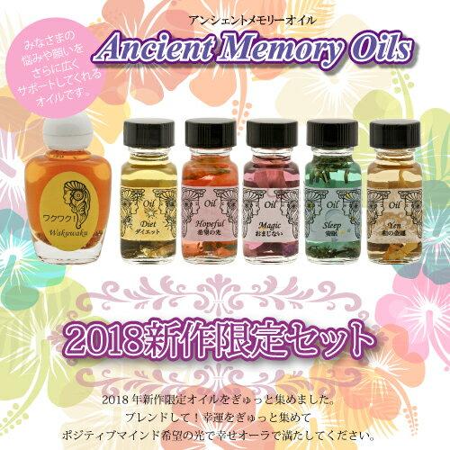 送料無料 SEDONA Ancient Memory Oils セドナ アンシェントメモリーオイル 2018新作オイルセット 15ml×6本セット+HAPPYNEWYEAR2018プレゼント