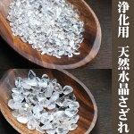 【メール便送料無料】天然水晶さざれ浄化さざれ天然石パワーストーン浄化用さざれM約5mm~15mm1000g【FOREST天然石パワーストーン】