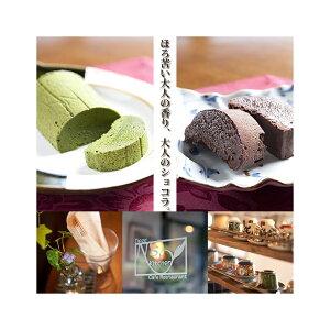 【キャッシュレス還元P9】ディアエヌズキッチンひとつひとつ手作りカカオの濃厚な香り広がるショコラケーキテリーヌ 【3種のショコラ】ショコラ・抹茶・ほうじ茶 8個セット大阪能勢の