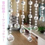 【メール便送料無料】雪の結晶美しいサンキャッチャー♪トップ30mm金具ロジウムカラー【FOREST天然石パワーストーン】