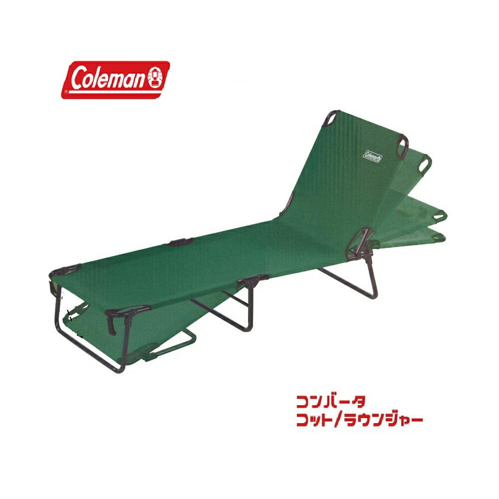 あす楽【送料無料】Coleman コールマンコンバータ コット/ラウンジャー緑グリーン 193×63×32cm/耐加重102kg/身長190cmまで/サマーベッド/簡易ベッド/キャンプ/BBQ/Converta Lounger折りたたみ椅子