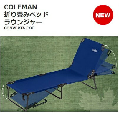 【送料無料】ブルー コールマン Coleman コンバータ コット/ラウンジャー 193.8×64×32.5cm/耐加重102.1kg/身長190cmまで/サマーベッド/簡易ベッド/キャンプ/BBQ/Converta Lounger